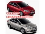 哪款更值得买?新福克斯全系车型性价比分析