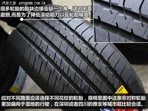 轮胎,作为车辆与地面接触的唯一媒介,肩负着承重、刹车以及行车安全等重要职责。而车辆在正常路面上行驶时,轮胎真正与地面接触的面积,绝对不会比我们行走在路上鞋底与地面所接触的面积大多少。这么小的接触面积,需要完成以上这么多重要而又复杂的工作,这时轮胎上的花纹就起到了至关重要的作用。 一般来讲,轮胎花纹即轮胎胎面上各种纵向、横向、斜向组成的沟槽。别看这些横着竖着的花纹很乱,其实他们可是有着明确的分工。纵向花纹因为具有纵向连续性的特点,所以主要承担雨天排水的功能,并且对于轮胎的散热也很有帮助,但抓地力不足。横向花