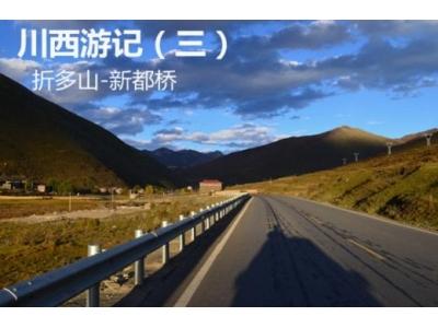 游记:从折多山到新都桥