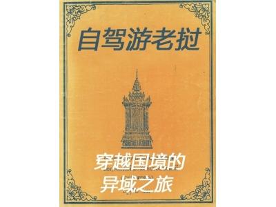 异域自驾游:重庆-老挝