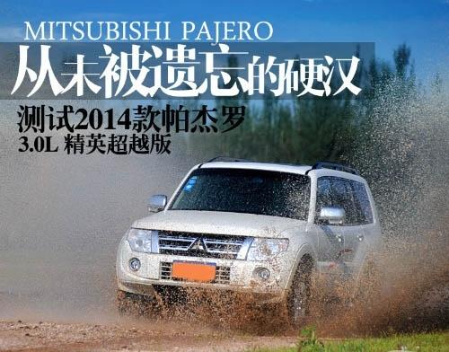 测试2014款硬汉三菱帕杰罗 高清图片