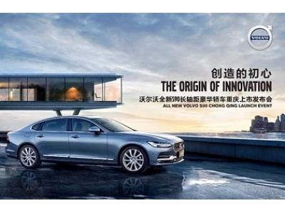 沃尔沃全新s90重庆上市36.89万起售