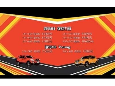 活力全开 海马S5强动力版&海马S5 Young 强劲上市