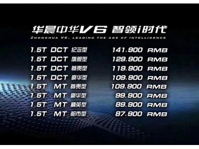 华晨中华V6 重庆合忻店上市
