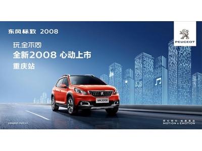 东风标致全新2008即将登陆重庆