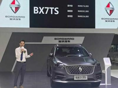 宝沃BX7-TS亮相2018重庆国际车展