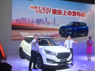 售价6.98万~8.28万 众泰T300 1.5L CVT车型实力上市