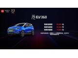 """比亚迪组建""""纯电矩阵""""大秀重庆车展  元EV360重庆上市"""