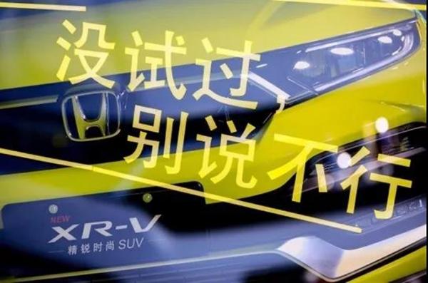【新闻通稿】全新XR-V上市0711——最终版(1)1279