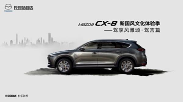 """驭见格调南国 Mazda CX-8""""新国风文化体验季·驾言篇""""即将启程269"""