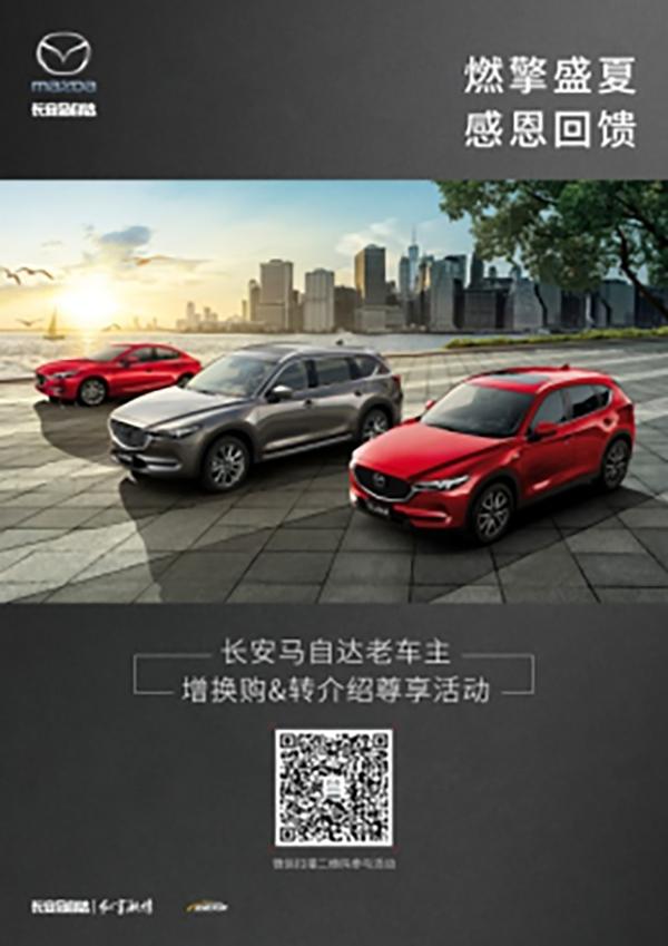长安马自达老车主增换购、转介绍活动开启297