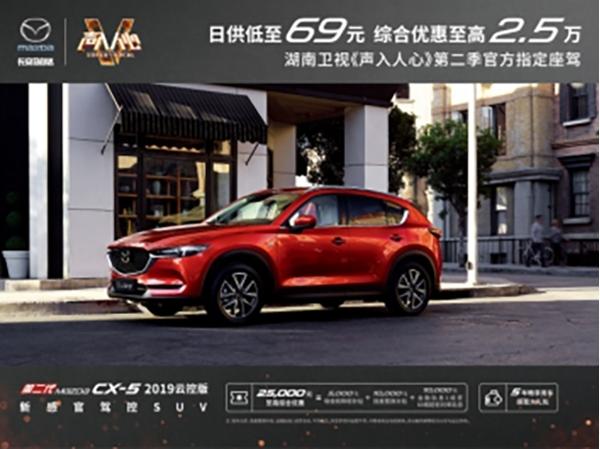 长安马自达老车主增换购、转介绍活动开启522