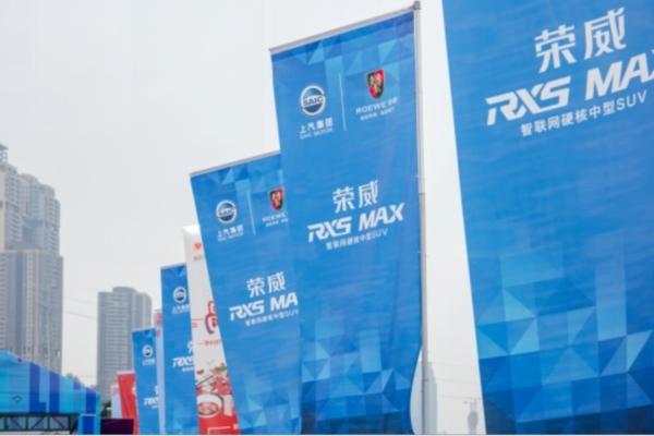 _荣威RX5+MAX重庆区域上市会通稿0909777