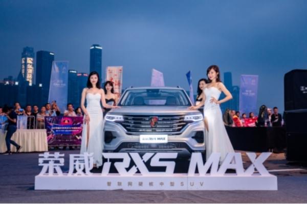 _荣威RX5+MAX重庆区域上市会通稿0909521