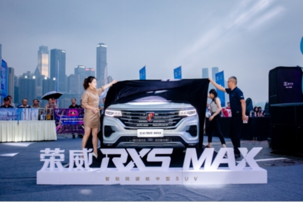 _荣威RX5+MAX重庆区域上市会通稿0909519