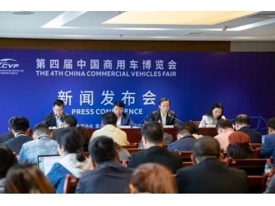 第四届中国商用车博览会开幕在即!