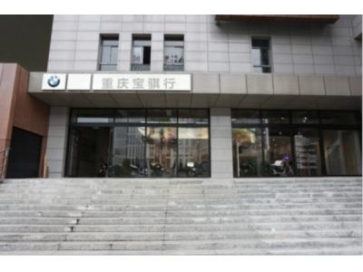 宝马摩托车授权经销商重庆宝骐行隆重开业