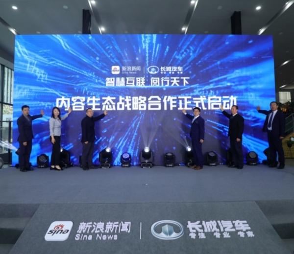 _【新闻通稿】  探索车载终端未来商业新生态   长城汽车与新浪签署战略合作320