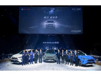 全新RAV4荣放正式上市,售价17.48万元起