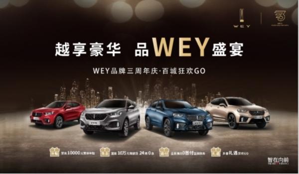 _【新闻稿】两天斩获订单4100+辆,WEY品牌三周年庆典之余再接喜报(1)286