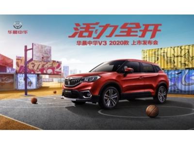 華晨中華V3-2020款重慶區上市 5.99萬起