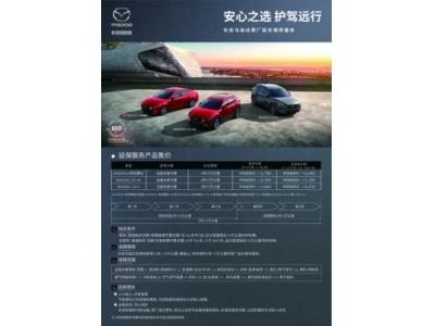 """长安马自达推出""""安心之选 护驾远行""""延长保修服务"""
