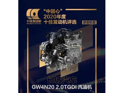 """中国心""""2020年度十佳发动机评选结果揭晓,长城汽车第七次斩获佳绩"""