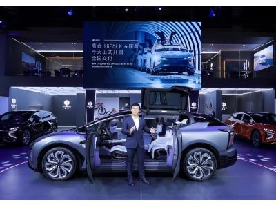 高合汽车80万的HiPhi X 4座正式交付