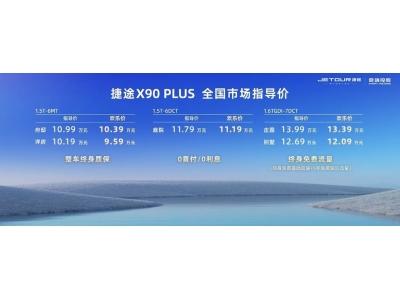 """捷途汽车""""旅行+""""战略重磅产品 捷途X90 PLUS"""